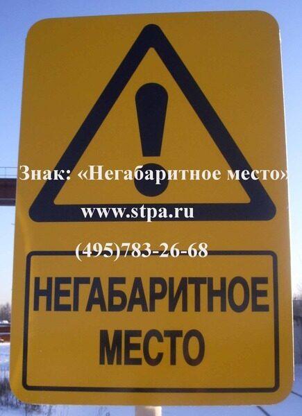 Как выглядит знак, который предупреждает о железнодорожном переезде без шлагбаума?
